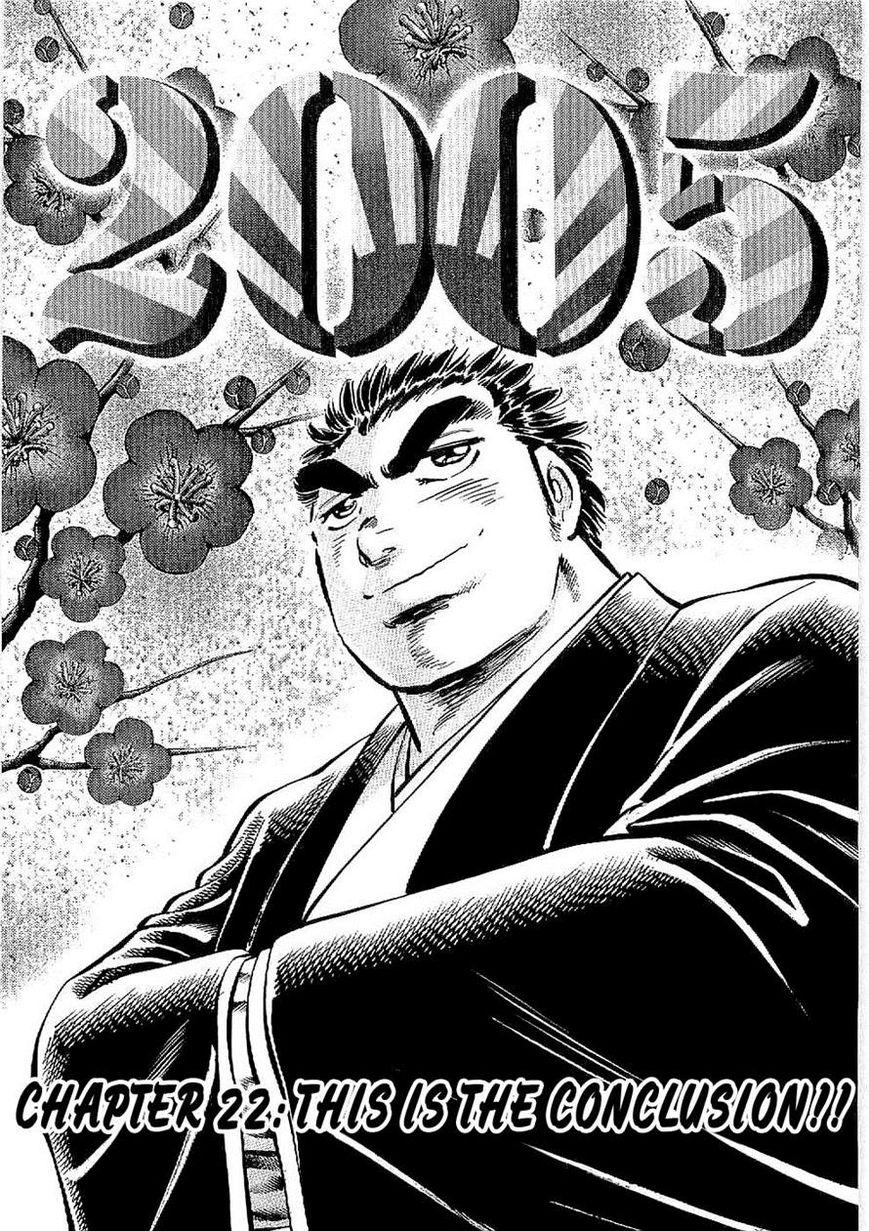 Tenkamusou Edajima Hirayatsuden 22 Page 1