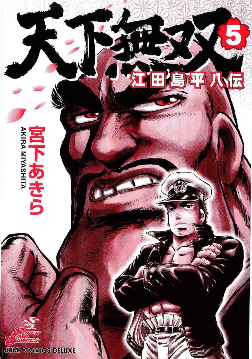 Tenkamusou Edajima Hirayatsuden 25 Page 2