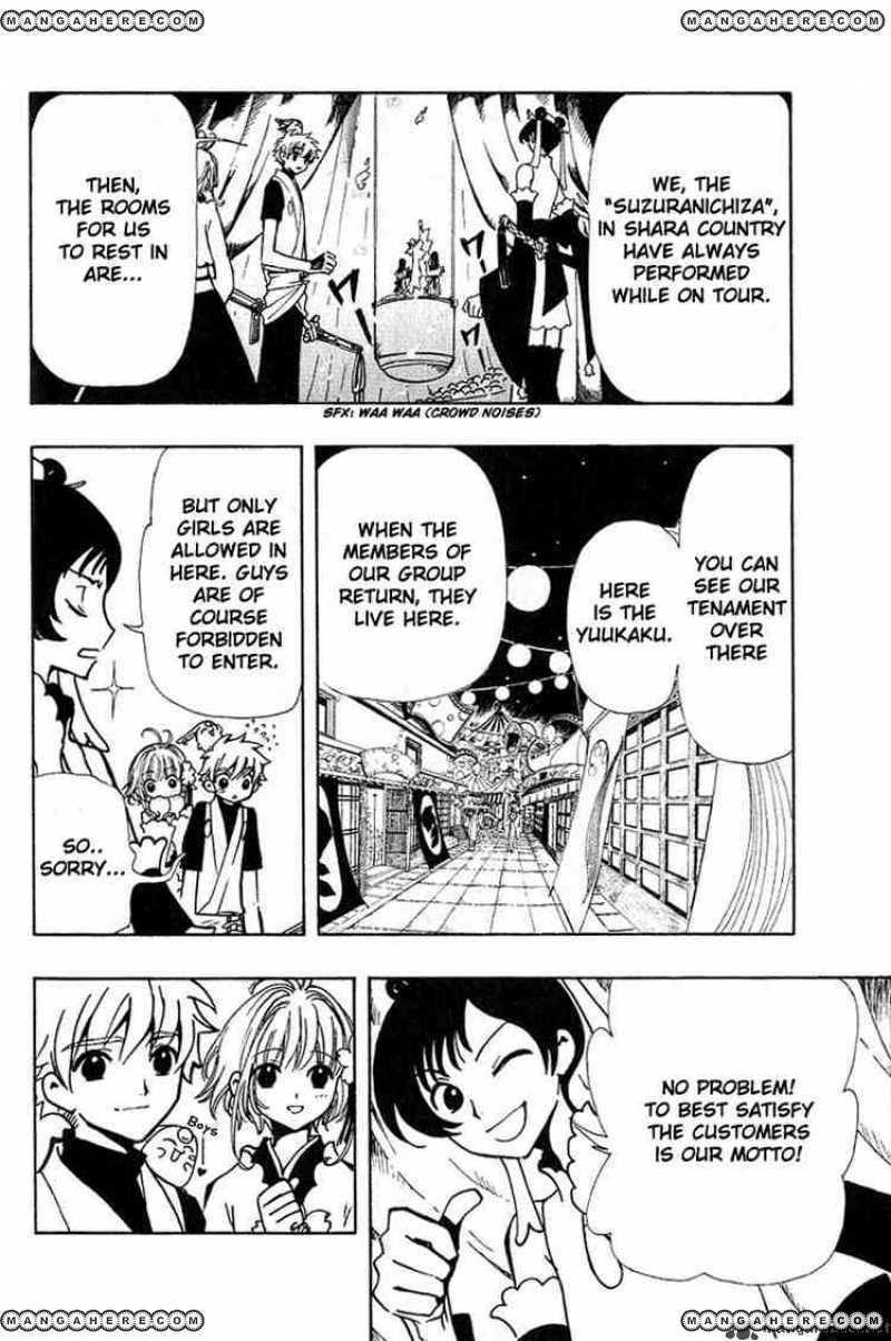 Tsubasa Reservoir Chronicles 55 Page 2
