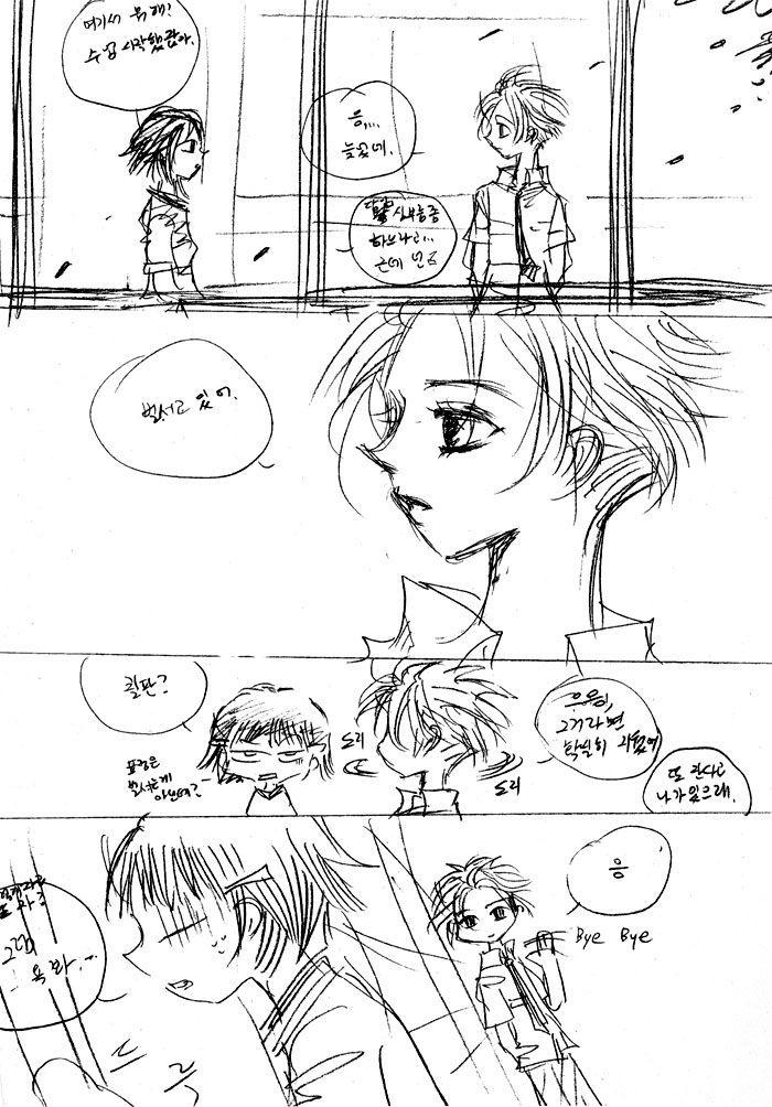 Nabi 11 Page 3