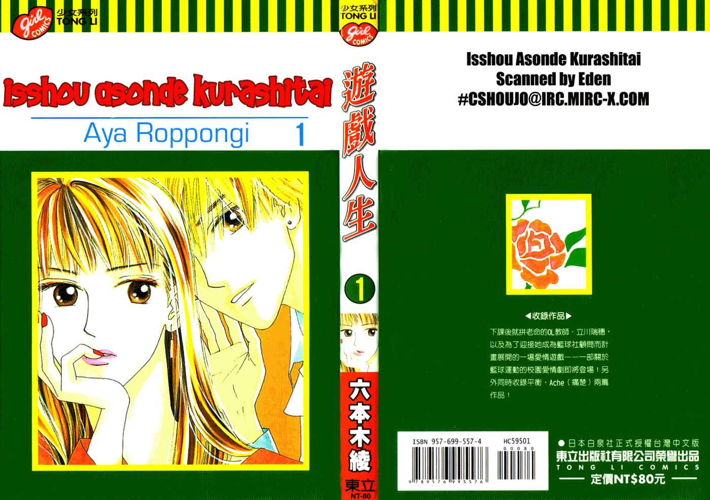 Isshou Asonde Kurashitai 1.1 Page 3