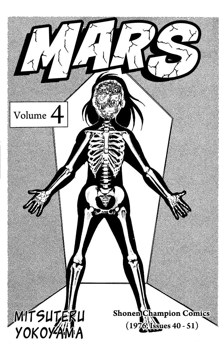Mars (YOKOYAMA Mitsuteru) 1 Page 3