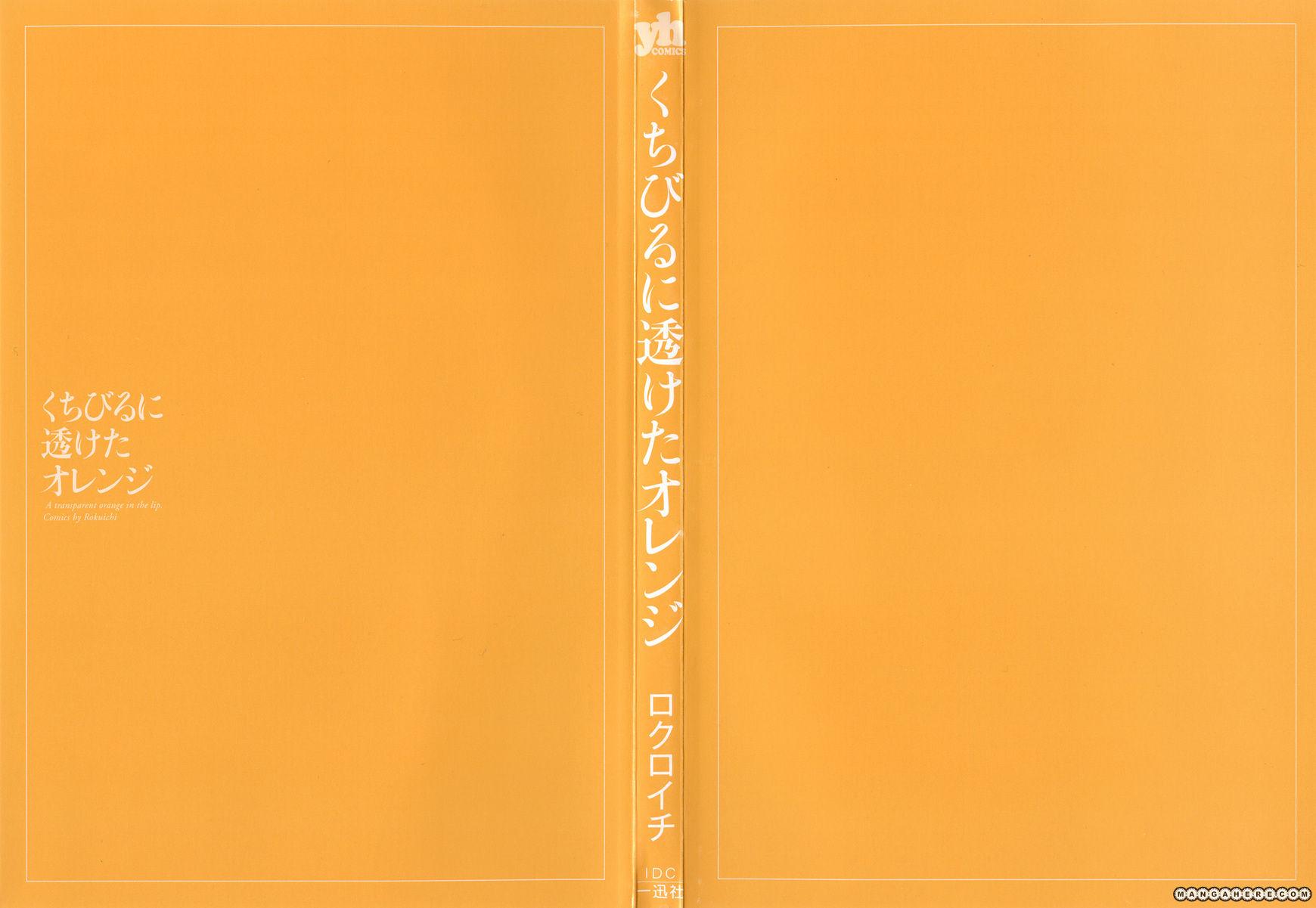 Kuchibiru ni Suketa Orange 1 Page 2