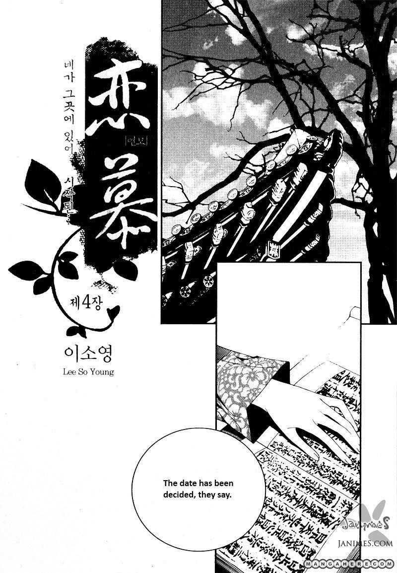 Yeonmo 4 Page 1